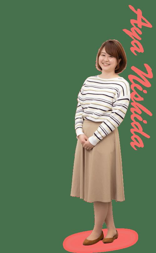 西田 亜弥