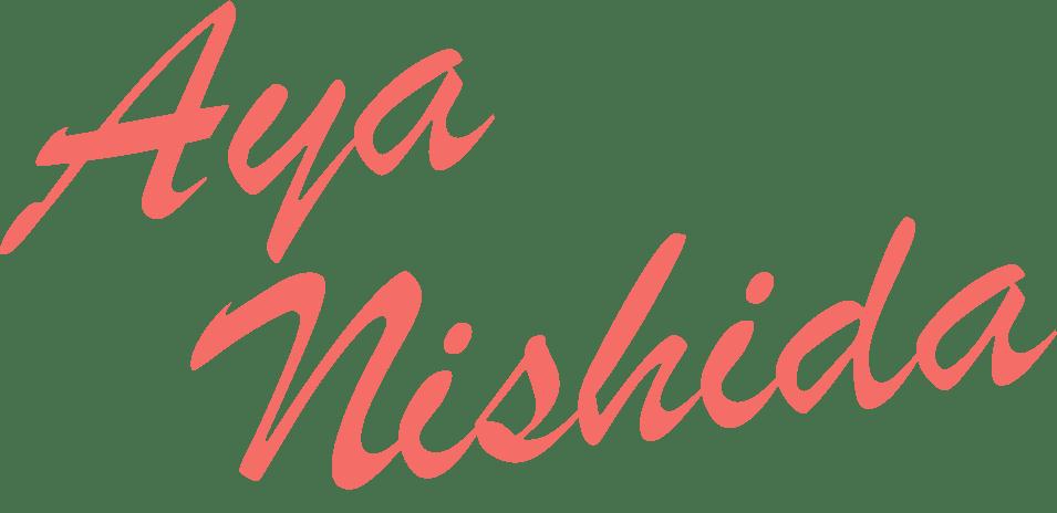 西田 亜弥 Aya Nishida
